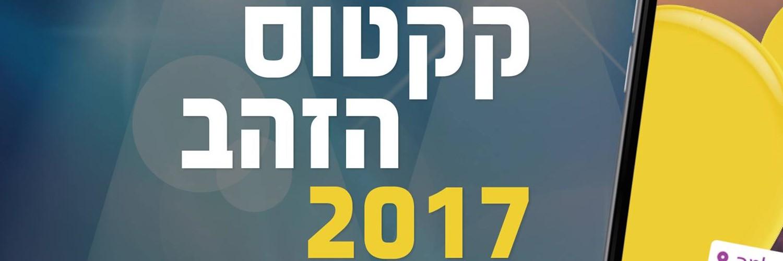 קקטוס הזהב 2017