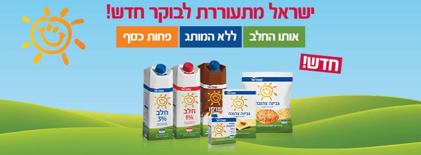 השקת מוצרי חלב שופרסל - מאי 2016