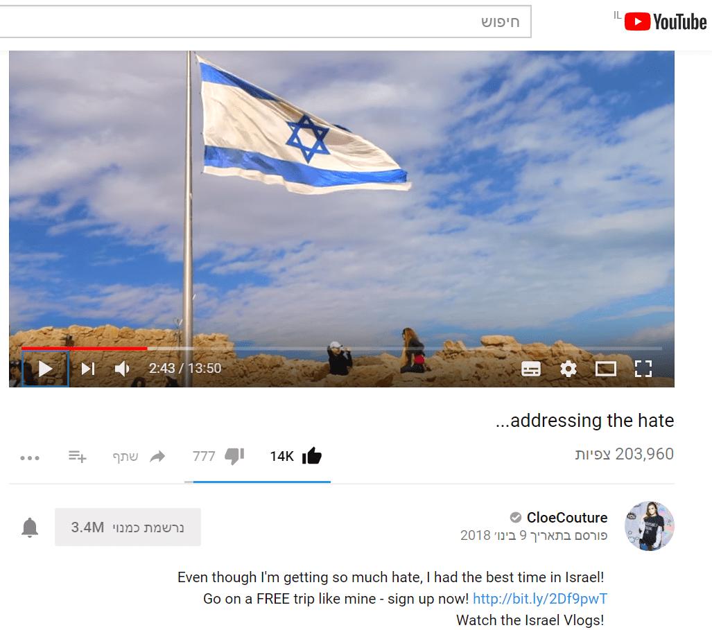 בתמונה: אחד הסרטונים שפרסמה קלואי בו היא מדברת על האהבה שלה לישראל למרות התגובות הקשות של חלק מהגולשים