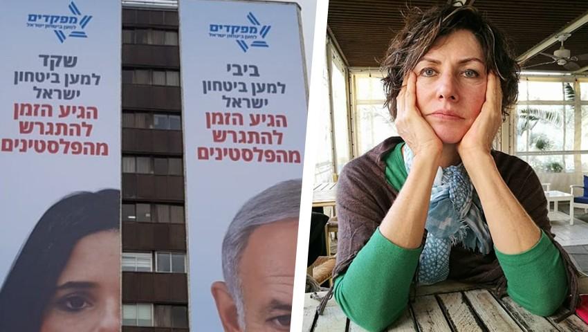 """ניתוח קמפיין: """"מפקדים למען ביטחון ישראל"""" // עטרה בילר"""
