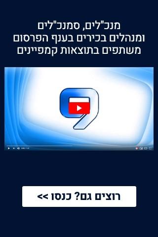 ערוץ 9