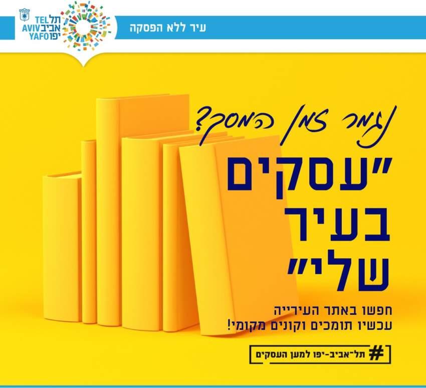 """קמפיין עידוד עסקים מקומיים - ת""""א-יפו"""