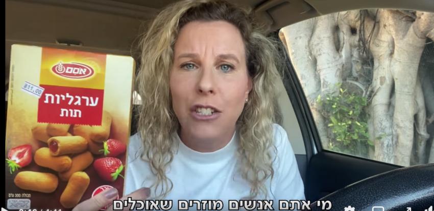רביטל ויטלזון יעקבס | סרטון סיכום 2020 בממתקים