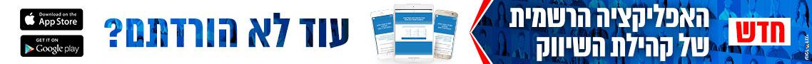חדש: האפליקציה הרשמית של קהילת השיווק