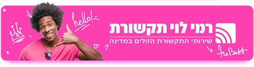 """הסיפור השיווקי שמאחורי ה-BRAVO של רפאל כהן, משנה למנכ""""ל רמי לוי תקשורת"""